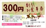 300円券.jpg