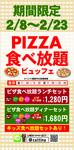 H26.1ピザ食べ放題懸垂幕.jpg