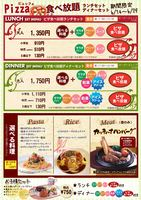 H26.6ピザ食べ放題メニュー.jpg