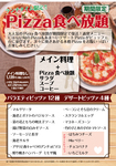 H28.3ピザ食べ放題説明 (1).jpg