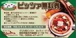 H29.2大創業祭Pizza無料券.jpg