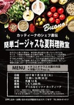 H29.7料理教室POP (1).jpg